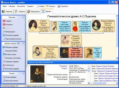 Создание семейного древа онлайн