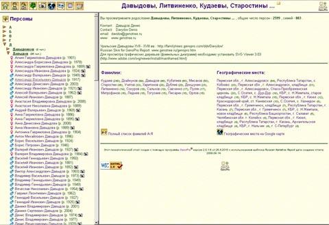 Пример web отчета созданного программой GenoPro
